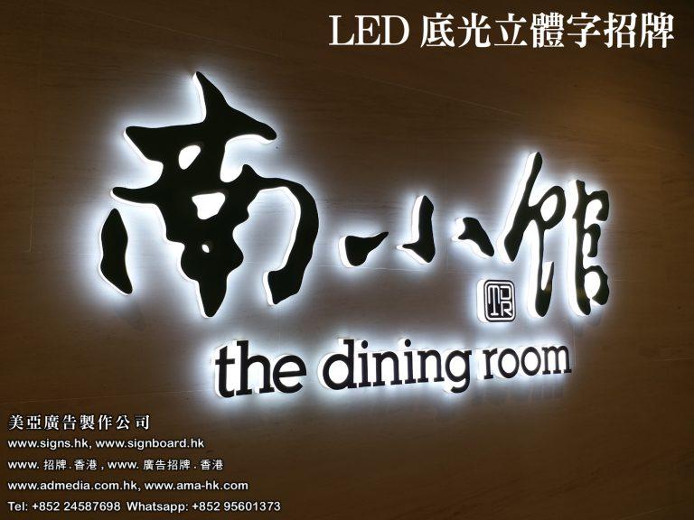 LED底光立體字招牌