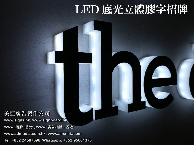 LED底光立體字招牌2